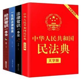 【4册】民法典2020年新版正版 法律常识一本全 一生的法律指南 经济常识一本全 实用版理解与适用法律书籍基础 法制出版社 正版