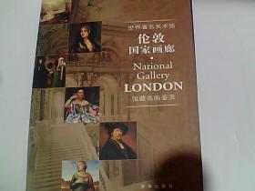 世界著名美术馆;伦敦画廊(馆藏名画鉴赏)