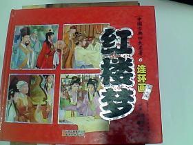 中国古典四大名著连环画:红楼梦(典藏版)