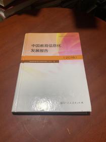 中国教育信息化发展报告2018