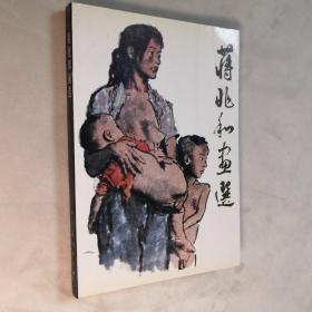 蒋兆和画选 32开 平装本 蒋兆和 绘画 人民美术出版社 1994年1版2印 私藏 全新品相
