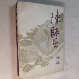 陈师曾画选 32开 平装本 陈师曾 绘画 龚产兴 编辑 人民美术出版社 1992年1版1印 私藏