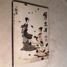 傅抱石画选 32开 平装本 傅抱石 绘画 人民美术出版社 1983年6月1版1印 私藏