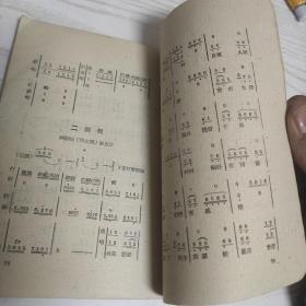 红灯记(越剧)-中国人民文艺丛书 馆藏 1949年初版