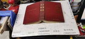 语文教育辞典  大32开本  包快递费