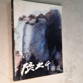 张大千画选 32开 平装本 人民美术出版社 1986年2版2印 私藏 9.5品