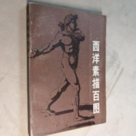 西洋素描百图 32开 平装本 蒋淑均 编著 人民美术出版社 1986年1版1印 私藏 自然旧 9.5品