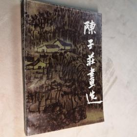 陈子庄画选 32开 平装本 陈子庄 绘画 人民美术出版社 私藏 自然旧 9.5品