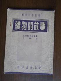 科学故事丛书:矿物的故事(1954年,发行量3千册)