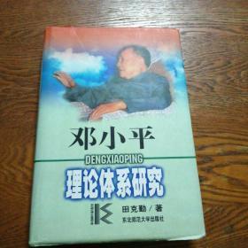 邓小平理论体系研究