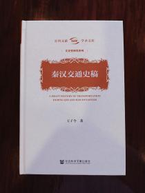 (作者签名+印章版)           秦汉交通史稿                    社科文献学术文库·文史哲研究系列             王子今 著