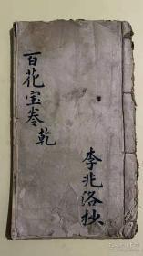 百花宝卷 乾 | 李兆洛手抄本
