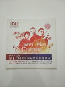 庆典庆贺第十五届北京国际音乐节开幕式节目单一枚///著名指挥马克.艾尔德爵士,著名小提琴马克西姆.文格骆夫签名节目单