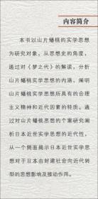 山片蟠桃实学思想研究