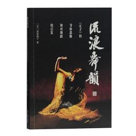 新书--流浪舞韵:《庄子》的身体思维和对舞蹈的启发
