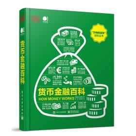 货币金融百科(全彩)