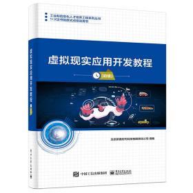 虚拟现实应用开发教程(初级)