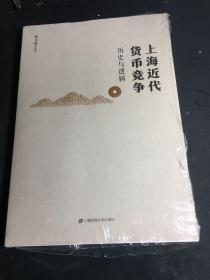 上海近代货币竞争:历史与逻辑