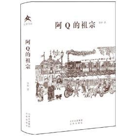 文津书馆:阿Q的祖宗
