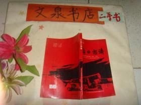 大沽口怒涛  塘沽党史资料汇编 1928    1949