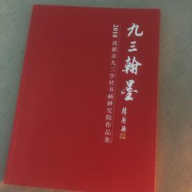 九三翰墨 2018成都市九三学社书画研究院作品集