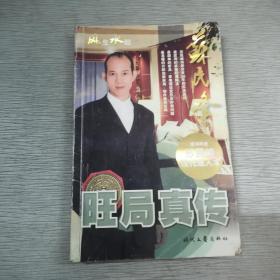 时文原创丛书:旺局真传