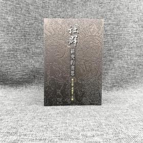 台湾中研院版  陈文德 著; 黄应贵  译《社群研究的省思》(锁线胶订)