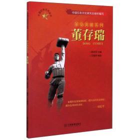 董存瑞/中国红色文化丛书·革命英雄系列