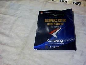 鲲鹏处理器架构与编程