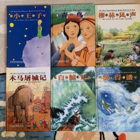 最受喜爱的世界名著  6册合售 青鸟 柳林风声 彼得潘 木马屠城记 白鲸记 小王子