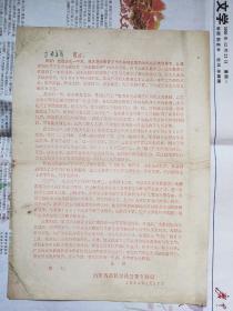 慰问信(山东省惠民专员公署文教局1964年1月25日)
