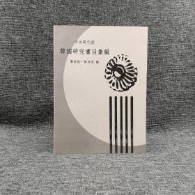 台湾中研院版 萧新煌  陈明秀 编 《韩国研究书目汇编》(锁线胶订)