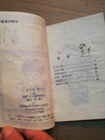 乱马 (卷十二 4、5  )2册合售