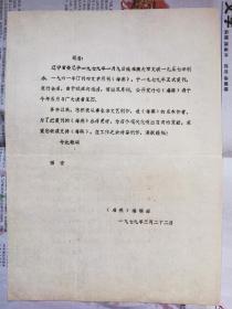 《海燕》编辑部复刊邀稿函(1979)