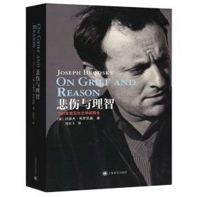 悲伤与理智(精装) [美]布罗茨基 诺贝尔文学奖布罗茨基《小于一》之后第二部散文集 外国文学小说 上海译文 出版 正版
