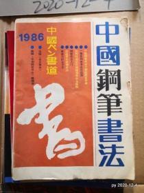 中国钢笔书法    1986年