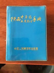 陕西省土单验方手册