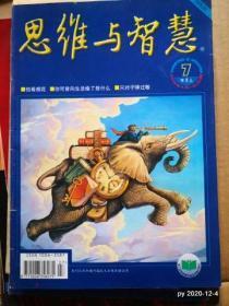 思维与智慧  2008年第7期