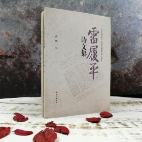 雷敏签名钤印《雷履平诗文集+雷履平教学文集》毛边本