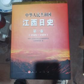 中华人民共和国江西日史