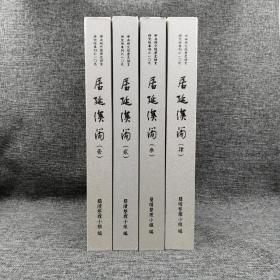台湾中研院版 简牍整理小组编《居延汉简》(精装全四册,大8开)