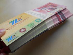 2007年【邮政明信片,幸运邮天下,52张】吴江市辑里蚕丝制品有限公司