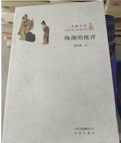 陶渊明批评/大家小书