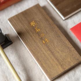 木板刷印 溥心畲手书《心经》朱印经折随身装(沈树华雕版,金丝楠木盖板)