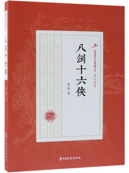 八剑十六侠/民国武侠小说典藏文库·陆士谔卷