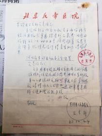 北京反帝医院(北京协和医院)信笺及开具证明材料与单据
