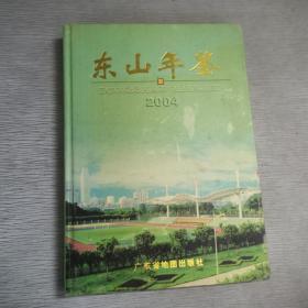 东山年鉴.2004..