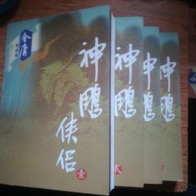 神雕侠侣(全四册,插图本)
