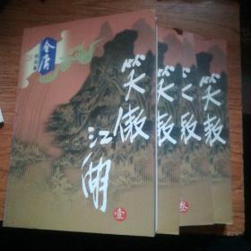 笑傲江湖(全四册,插图本)