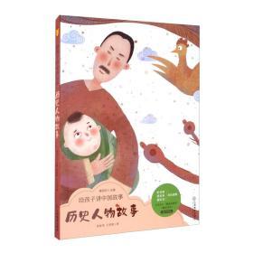 给孩子讲中国故事:历史人物故事  (美绘版)